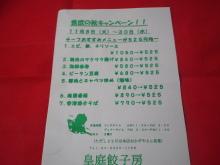 下高井戸外伝-CA3J0765.jpg