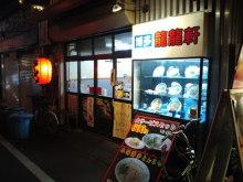 下高井戸外伝-CA3J0972.jpg