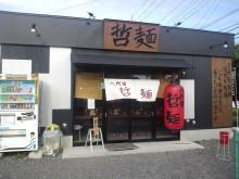 下高井戸外伝-CA3J0252.jpg