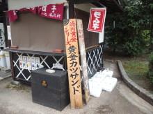 下高井戸外伝-CA3J0556.jpg