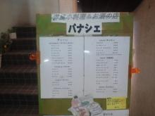 $下高井戸外伝-CA3J0054.jpg