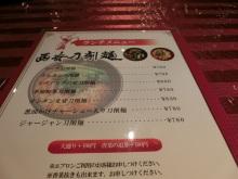 $下高井戸外伝 〜むしろ刀削麺食べある記〜